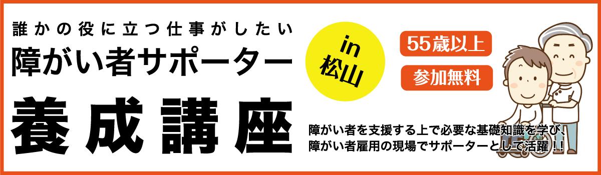 障がい者サポーター養成講座 in 松山